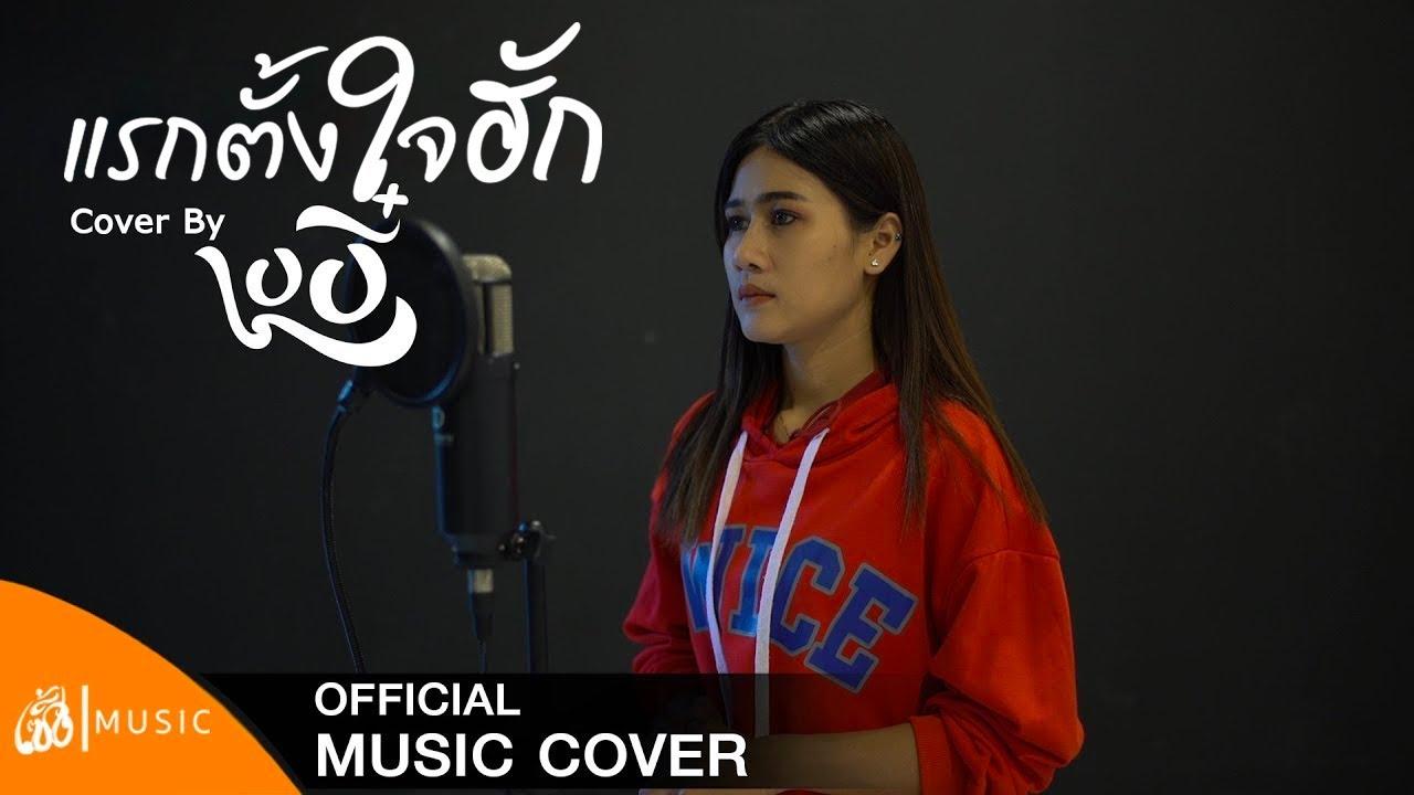 แรกตั้งใจฮัก - ปรีชา ปัดภัย  [COVER - เบบี๋ ] เซิ้ง Music