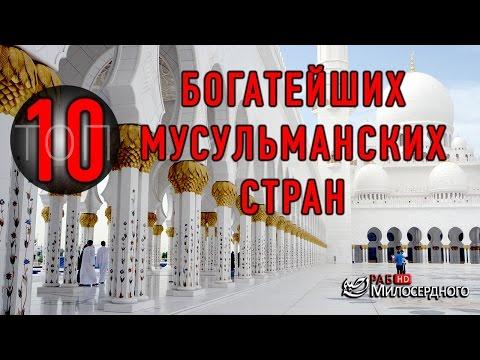 ТОП 10 богатейших мусульманских стран ᴴᴰ