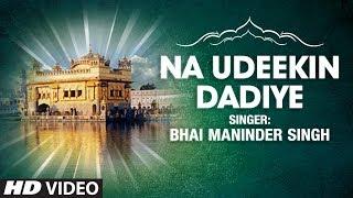 Na Udeekin Dadiye (Shabad) | Darsan Pyasi Dinas Raat | Bhai Maninder Singh Ji