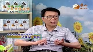 台中榮民總醫院家庭醫學科 游棟閔醫師(3)【全民健康保健308】
