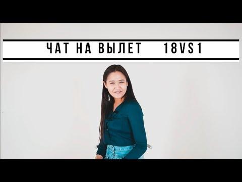 ВЫБРАТЬ 1 из 18|ЧАТ НА ВЫЛЕТ |18VS1|18 ПАРНЕЙ И ОДНА ДЕВУШКА|