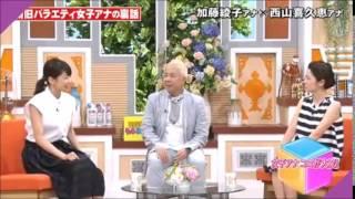 カトパンが軽部アナの蝶ネクタイを批判!!