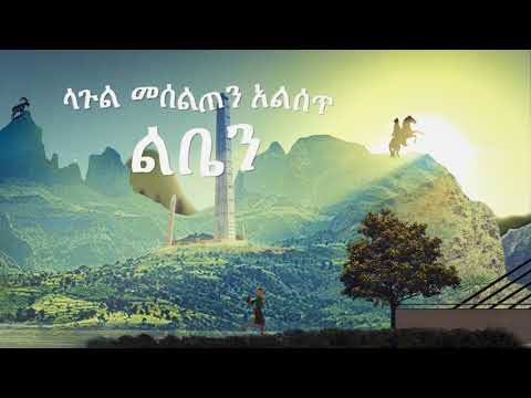 Jano Band | ጃኖ ባንድ - Hager Alegn | ሀገር አለኝ - Animation Video 2018