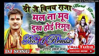 mala-na-move-dukh-koi-remove-kallu-bol-bam-dj-song-dj-vinay-raja