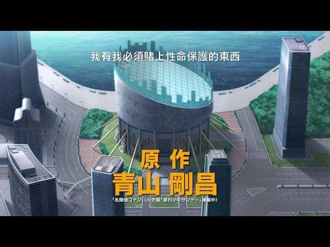 名偵探柯南:零的執行人 (Detective Conan: Zero the Enforcer)電影預告