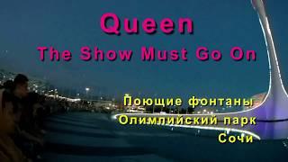 Поющие фонтаны Олимпийский парк Сочи. The Show Must Go On. Queen