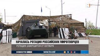Началась ротация российских миротворцев