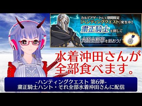 【FGO】ハンティングクエスト・粛正騎士ハント~それ、全部水着沖田さんが食べます~【VTuber】