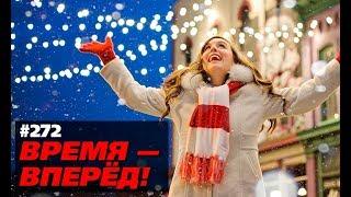 Достижения России в 2017 году: экономика (Время-вперёд! #272)
