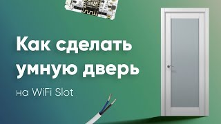 DIY. Розумна двері своїми руками. WiFi Slot (ESP8266), Інтернет речей, платформа GreenPL IoT.