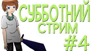 St. ТОТ САМЫЙ СУББОТНИЙ СТРИМ #4 (ОТКРЫТИЕ!)