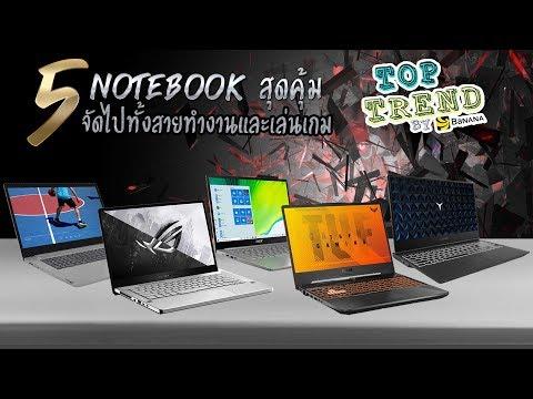 5 Notebook ราคาสุดคุ้ม เหมาะกับสายทำงานและเล่นเกม