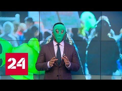 """Штурм """"Зоны 51"""": """"инопланетяне"""", флаг КНДР и шапочка из фольги - Россия 24"""