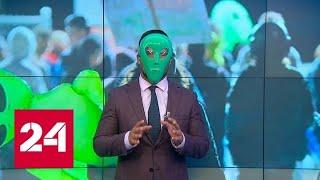 Штурм 'Зоны 51': 'инопланетяне', флаг КНДР и шапочка из фольги - Россия 24