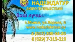 видео Туры и экскурсии в Белоруссию из Москвы, цены и отзывы, туроператор