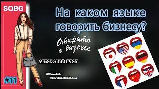 #sqbg #бизнесблог #проблемаязыкавукраине На каком языке говорить бизнесу?