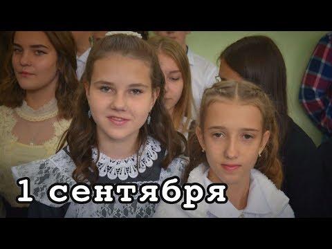 1 сентября Школа № 14 Кузнецк 2019