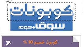 e36b4591a خصم 10 % عند استعمال تطبيق سوق كوم السعودية ...