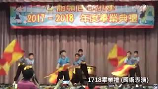 Publication Date: 2018-06-30 | Video Title: 1718 粉嶺官立小學 畢業禮(國術表演)