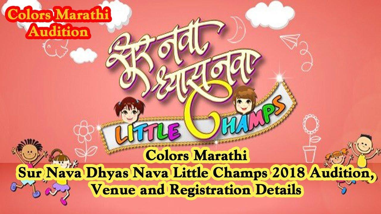 Colors Marathi Sur Nava Dhyas Nava Little Champs 2018 Audition, Venue and  Registration Details #WoB