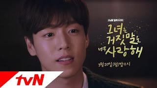 The liar and his lover [티저]′음색깡패′ 조이에 빠져버린 이현우 (feat.눈에서 꿀이 뚝뚝) 170313 EP.1