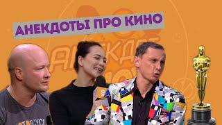 Анекдоты про кино к Оскар 2020 Вадим Галыгин Никита Панфилов Настасья Самбурская и другие