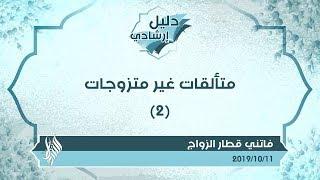 متألقات غير متزوجات (2) - د.محمد خير الشعال