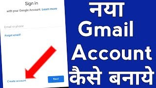How to Create a New Gmail Account | Gmail id Kaise Banaye | Gmail Sign Up | Create Gmail Account