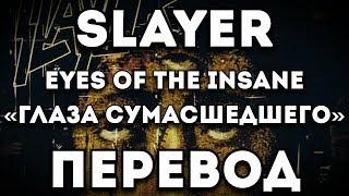 Смотреть клип ПЕРЕВОД ПЕСНР�: Slayer - Eyes of The Insane/Глаза Сумасшедшего онлайн