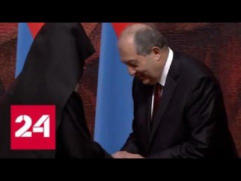 Новый президент Армении Армен Саркисян вступил в должность - Россия 24