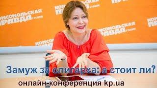 Как выйти замуж за олигарха - советы психолога Елены Любченко