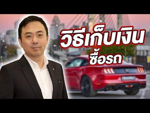 7 วิธีเก็บเงินซื้อรถ!! ทำได้มีรถขับแน่นอน?!!
