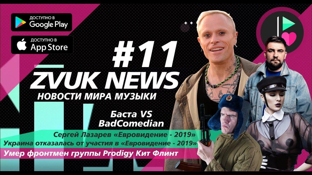 ZVUK NEWS #11 - Новости музыки | Евровидении - 2019 MARUV | Баста VS BadComedian | умер Кит Флинт