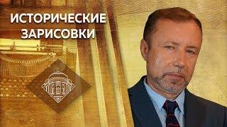 Е. Ю. Спицын и Г. А. Артамонов 'Кто, как и когда крестил Русь?' часть 1