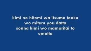 Скачать Kimi No Yume With Lyrics