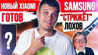 """Нежданный Xiaomi 🔥 Samsung ищет ЛОХОВ 😱 VIVO """"делает ГРЯЗЬ"""""""