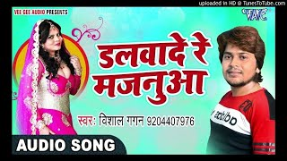 daal re majanua DJ hard mix bhojpuri song 2017