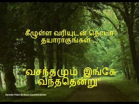 engiruntho azhaikkum - Tamil Karaoke
