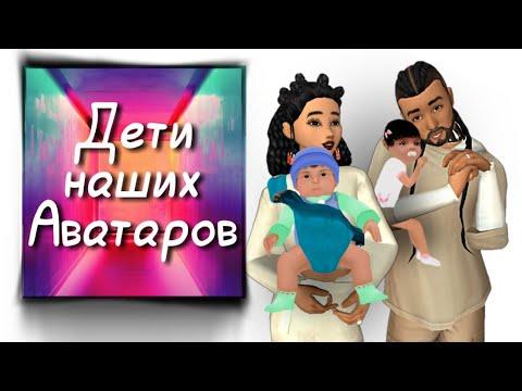 Дети наших Аватаров! Приложения из бесячей рекламы! Avakin Life