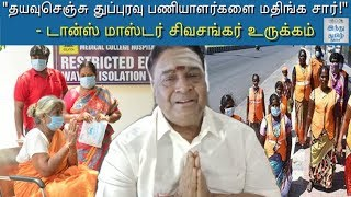 sivasankar-master-s-heartfelt-plea-to-public-covid-19-thuppuravu-paniyalargal-hindu-tamil