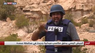 الجيش اليمني يحقق مكاسب ميدانية جديدة في محافظة صعدة