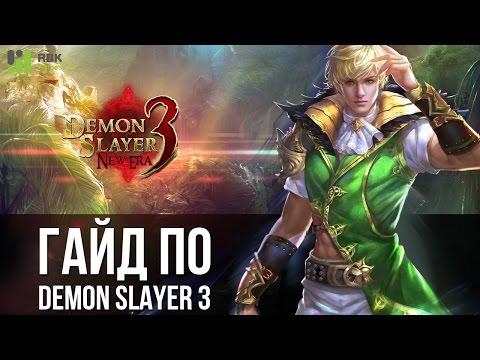 Гайд по игре Demon Slayer 3 - Обзор Вотана