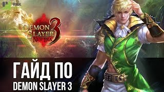 Гайд по игре Demon Slayer 3 - Обзор Вотана