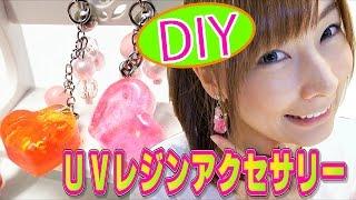 【DIY】UVレジンでアクセサリー作り♡ハートモチーフイヤリング thumbnail