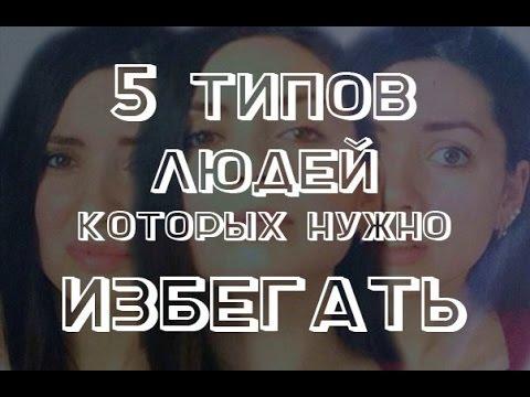 СТАТЬ СЧАСТЛИВЕЕ\\5 типов ЛЮДЕЙ, которых нужно ИЗБЕГАТЬ