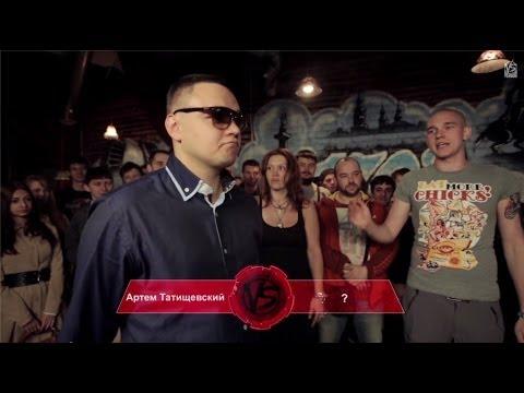 VERSUS #8 (сезон II) | Артем Татищевский VS ?