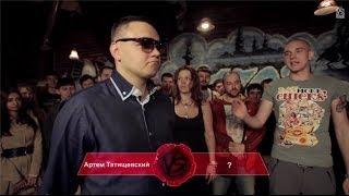 VERSUS #8 (сезон II): Артем Татищевский VS ?