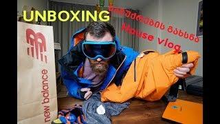 Unboxing-ვალენტინობის საჩუქრები, Trespass, New balance tbilisi. Giorgi Daneliaს ვლოგი