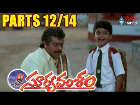 Suryavamsam Movie Parts 12/14 - Venkatesh, Meena