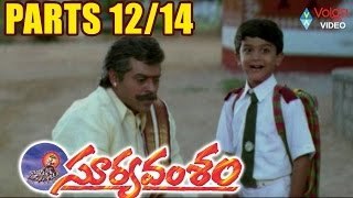 Suryavamsam Movie Parts 12/14 - Venkatesh, Meena